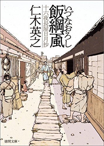 [画像:飯綱颪(いづなおろし) 十六夜長屋日月抄 (徳間文庫)]