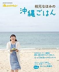 枝元なほみの沖縄ごはん (ORANGE PAGE BOOKS)