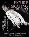 FIGURE SKATING BEST SCENE �V[雑誌] エイムック