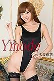 Y mode 「黒木茉莉花」: 美脚写真集
