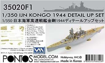 1/350 日本海軍 金剛 1944年 ディティールアップセット フジミキット対応[35020F1]1/350 IJN Kongo 1944 Detail Up Set