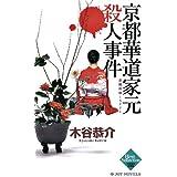 京都華道家元殺人事件 (ジョイ・ノベルス)