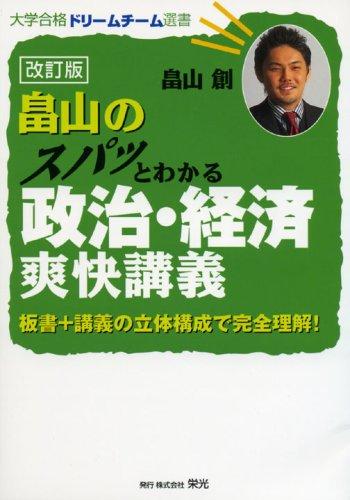 畠山のスパッとわかる政治・経済爽快講義 (大学合格ドリームチーム選書)の詳細を見る
