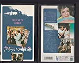 さすらいの航海 [VHS]