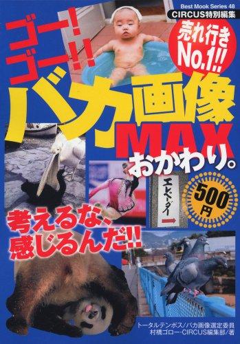 ゴー!ゴー!!バカ画像MAX おかわり。 (BEST MOOK SERIES 48)の詳細を見る