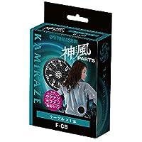 YAMASHIN 神風 ファン接続用ケーブル (パーツ) 別売品(単品) F-CB