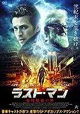 ラスト・マン  地球最後の男 [DVD]