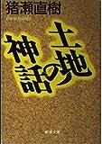 土地の神話 (新潮文庫)