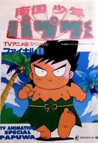 南国少年パプワくんTVアニメ版スペシャルファイナル (2)の詳細を見る