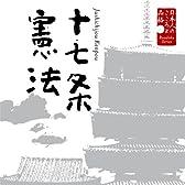 日本人のこころと品格(1)~十七条憲法