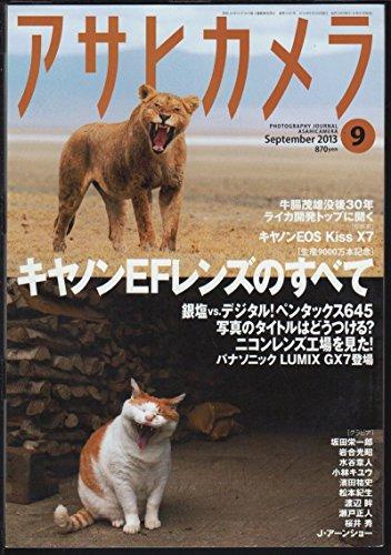 アサヒカメラ 2013年 09月号 [雑誌]の詳細を見る