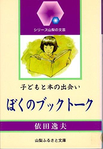 子どもと本の出会い ぼくのブックトーク (シリーズ山梨の文芸)