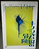 2013 舞台 「キフシャム国の冒険」DVD