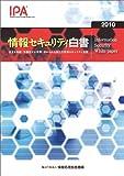 情報セキュリティ白書2010
