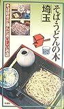 そば・うどんの本「埼玉」―そば好きが選んだおいしいお店