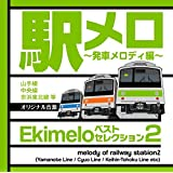 駅メロ ベストセレクション2 ~発車メロディ編~オリジナル音源(山手線・中央線・京浜東北線等)