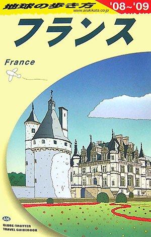 A06 地球の歩き方 フランス 2008~2009の詳細を見る