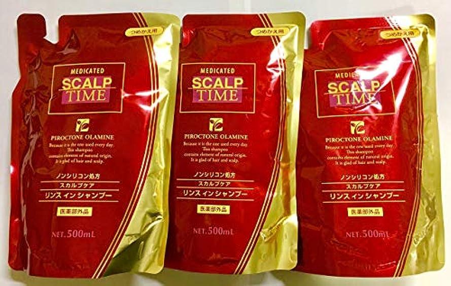 ラブキネマティクストレーニングSCALP TIME│スカルプタイム デビュー記念 詰替用3個セット