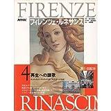 再生への讃歌 ボッティチェリ・ギルランダイオ・フィリッピーノ・リッピ (NHKフィレンツェ・ルネサンス)