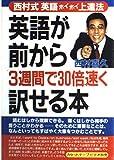 英語が前から3週間で30倍速く訳せる本―西村式 英語ホイホイ上達法 (アスカビジネス)