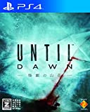 Until Dawn -惨劇の山荘- 【CEROレーティング「Z」】
