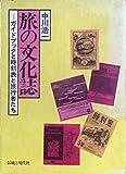 旅の文化誌―ガイドブックと時刻表と旅行者たち (1979年) (伝統と現代社の旅シリーズ〈3〉)