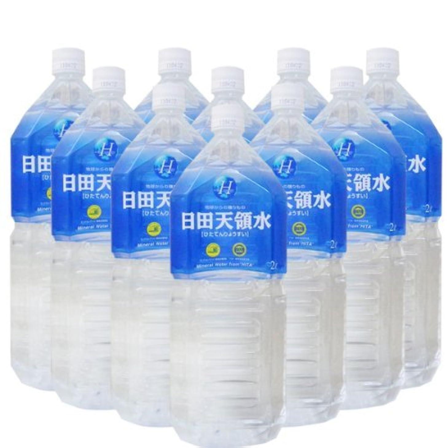 枯れる投票典型的な世界三大名水 「日田天領水」 2L×10本 (弱アルカリ性天然水)