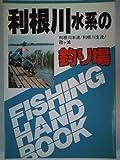 利根川水系の釣り場―利根川本流/利根川支流/霞ヶ浦 (Fishing hand book)