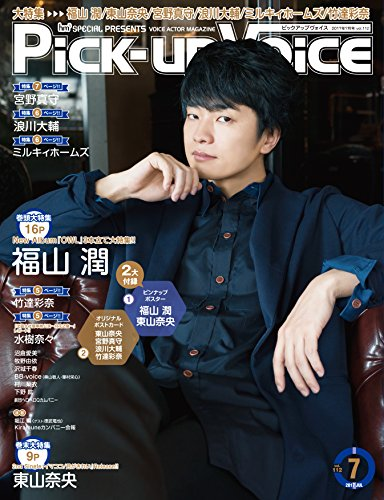 Pick-upVoice Vol.112  2017年07月号