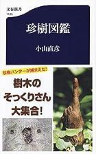 珍樹図鑑 (文春新書)