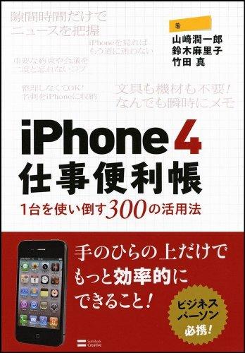 iPhone 4 仕事便利帳―1台を使い倒す300の活用法の詳細を見る