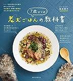 7歳からの老犬ごはんの教科書: シニア期の愛犬の体調や病気に合わせた食材選びや手軽な調理法、与え方の基本がわかる