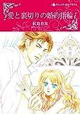 愛と裏切りの婚約指輪 (ハーレクインコミックス)