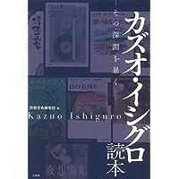 カズオ・イシグロ読本―その深淵を暴く―