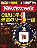 Newsweek (ニューズウィーク日本版)2018年 8/28号[CIAに学ぶ 最高のリーダー論]