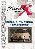 プロジェクトX 挑戦者たち 日本初のマイカー てんとう虫 町をゆく~家族たちの自動車革命~[DVD]