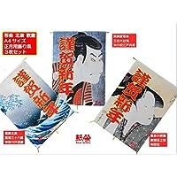 東洲斎写楽 葛飾北斎 喜多川歌麿  A4サイズ 正月用飾り凧 3枚セット 手作り 日本製