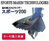 船外機スタビライザー 8~40馬力 スポーツ200