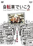 自転車でいこう [DVD]