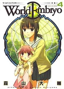 ワールドエンブリオ(4) (ヤングキングコミックス)