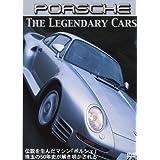 The Legendary Cars PORSCHE [DVD]