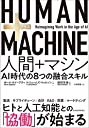 HUMAN MACHINE 人間 マシン: AI時代の8つの融合スキル