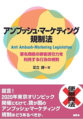 アンブッシュ・マーケティング規制法—著名商標の顧客誘引力を利用する行為の規制
