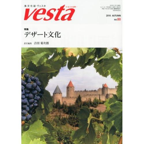 Vesta (ヴェスタ) 2010年 11月号 [雑誌]