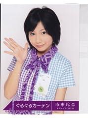 乃木坂46 公式生写真 ぐるぐるカーテン 【市來 玲奈】(選抜メンバー)