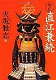 実伝 直江兼続 (角川文庫)