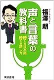 声と言葉の教科書 勝てる日本語!勝てる話し方!