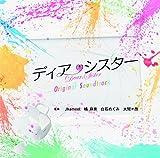 フジテレビ系ドラマ「ディア・シスター」オリジナルサウンドトラック