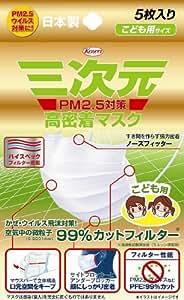 三次元 高密着マスク こども用サイズ 5枚入 PM2.5対応