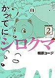 かってにシロクマ SPECIAL EDITION(2) (アクションコミックス)